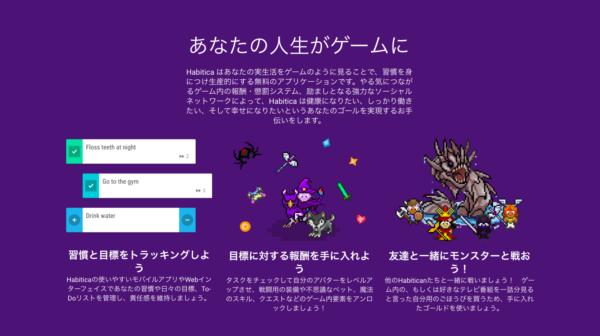 Habiticaのトップページです