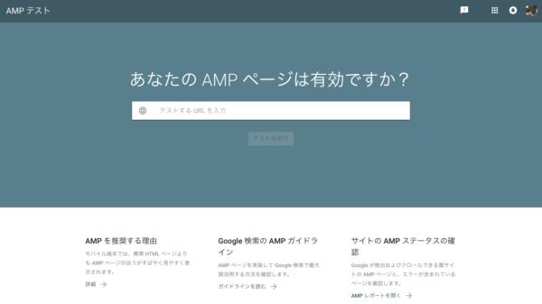 AMPテストサイトの画像