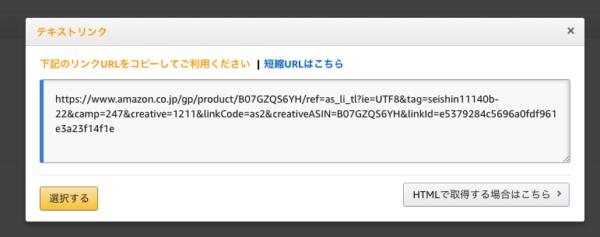 短縮URL作成の画像