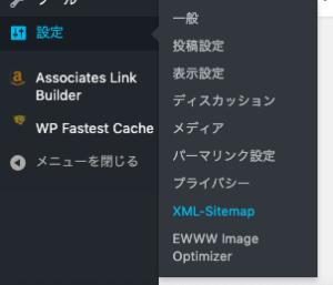 設定からXML-sitemapの画像
