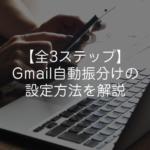 【全3ステップ】Gmailの自動振り分け設定方法を解説します