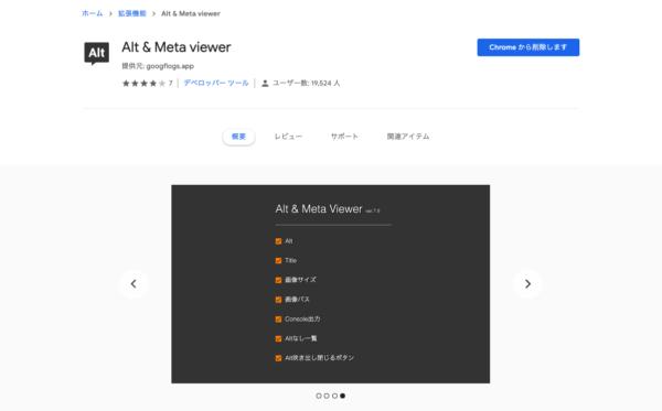 alt&meta-viewerの拡張機能追加ページ