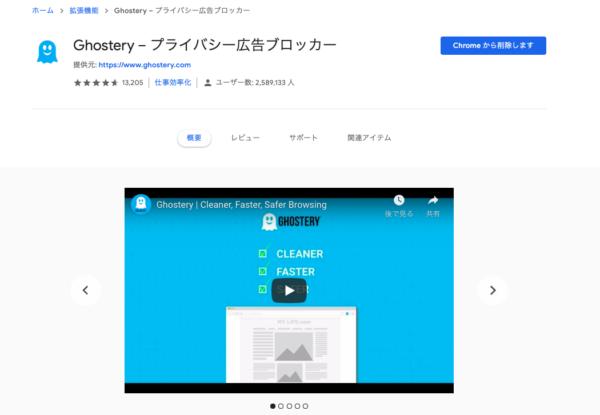Ghosteryの拡張機能ダウンロードページ