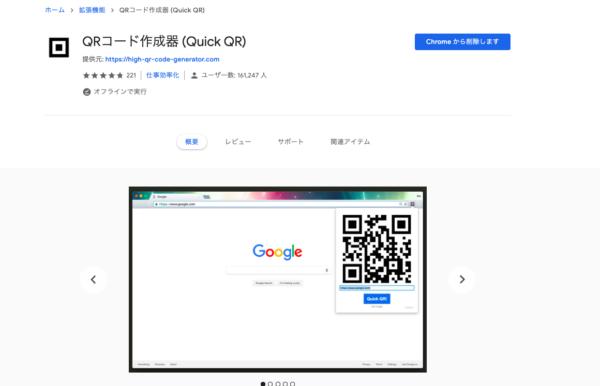 QRコード生成拡張機能利用