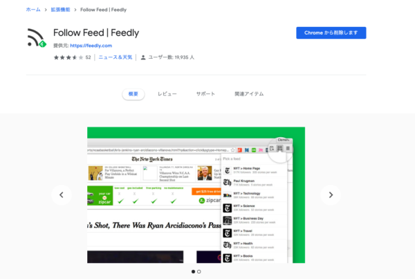 feedlyの拡張機能追加ページ