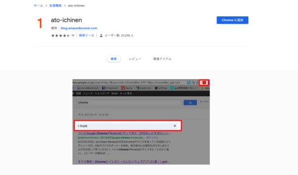 ato-ichinenの拡張機能追加ページ