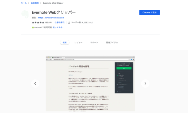 evernote-web-clipper拡張機能追加ページ