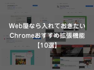 Web屋なら入れておきたいChromeおすすめ拡張機能【10選】