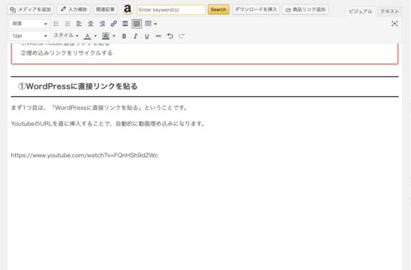 URLを挿入する画像