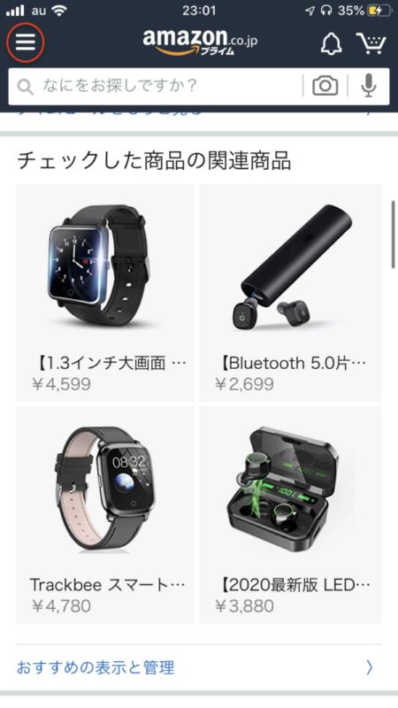 amazonトップの画像