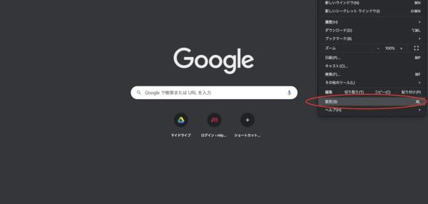 Chromeの設定画面を開く画像