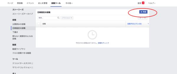 facebook予約投稿の新しい方法の画像