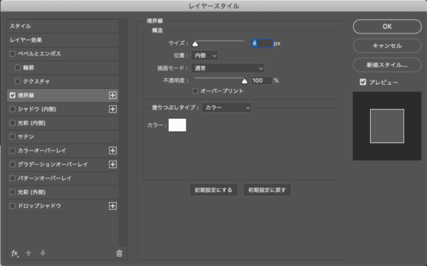 レイヤースタイルの設定画面