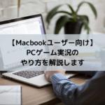 【Macbookユーザー向け】PCゲーム実況のやり方を解説します