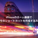 iPhoneのホーム画面でメモのショートカットを作成する方法