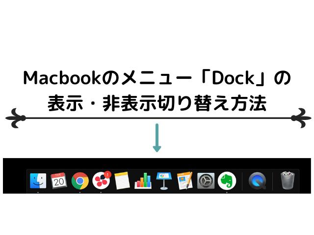 Macbookのメニュー「Dock」の表示・非表示切り替え方法