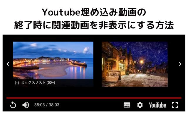 関連動画非表示のサムネイル画像
