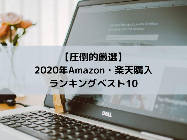 【圧倒的厳選】2020年Amazon・楽天で買ってよかったものランキングベスト10