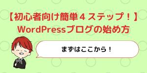 【初心者向け簡単4ステップ!】