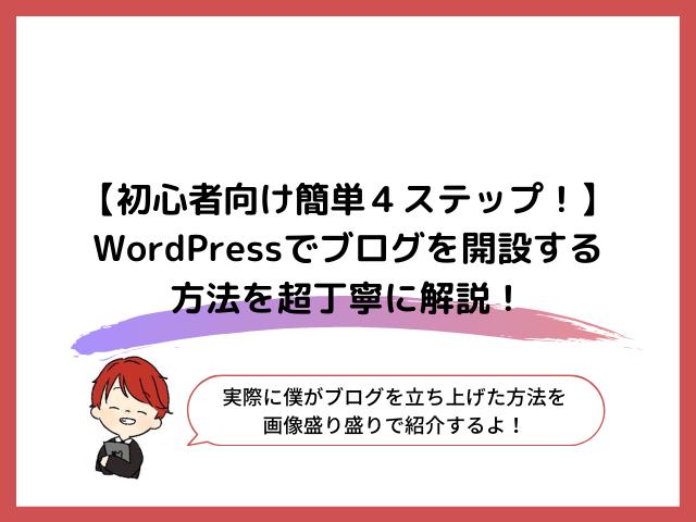 【初心者向け簡単4ステップ】WordPressでブログを始める方法を超丁寧に解説