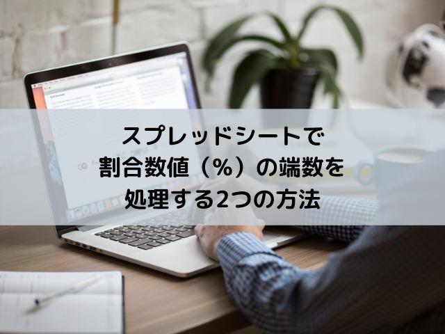 スプレッドシートで割合数値の端数を処理する2つの方法の画像
