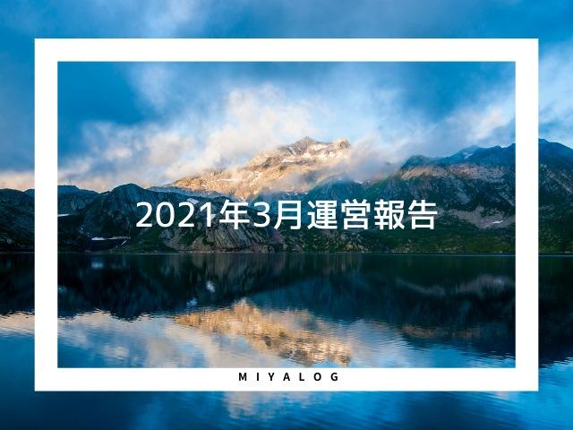 2021年3月運営報告の画像