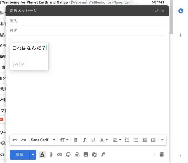「Gmailの半角入力ができない」そんな時は入力ツールを確認しよう