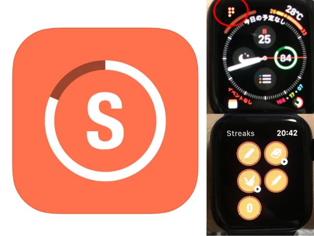 【神アプリ】習慣化アプリ「Streaks」が超おすすめ!使い方と運用方法をご紹介