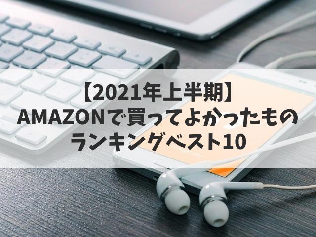 【2021年上半期】Amazonで買ってよかったものランキングベスト10