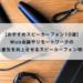 スピーカーフォンおすすめ記事サムネイル